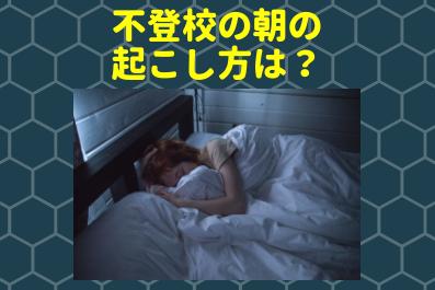不登校,朝,起こし方