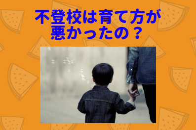 不登校,親の育て方